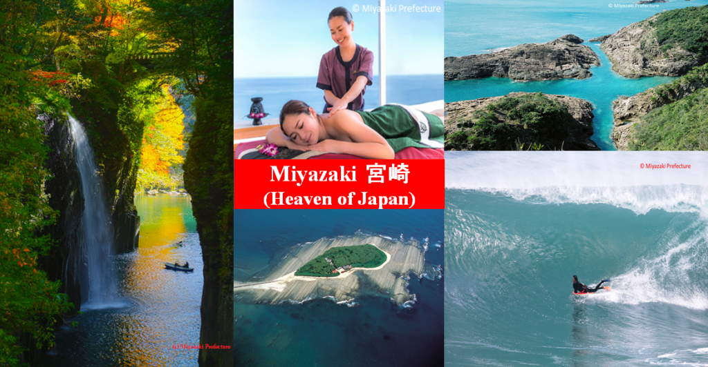 Best way to Travel Fukuoka-Miyazaki (Heaven of Japan)